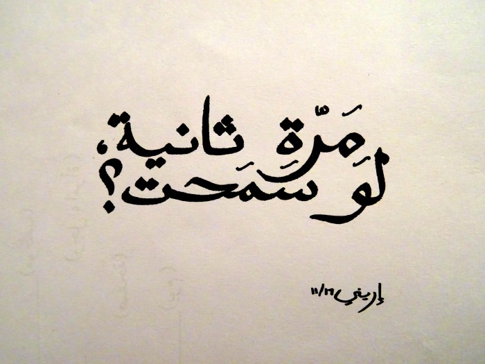 My first calligraphic birthdaygift