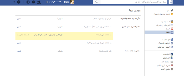 facebook in arabo