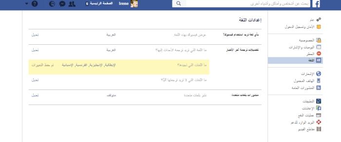 facebook in arabo
